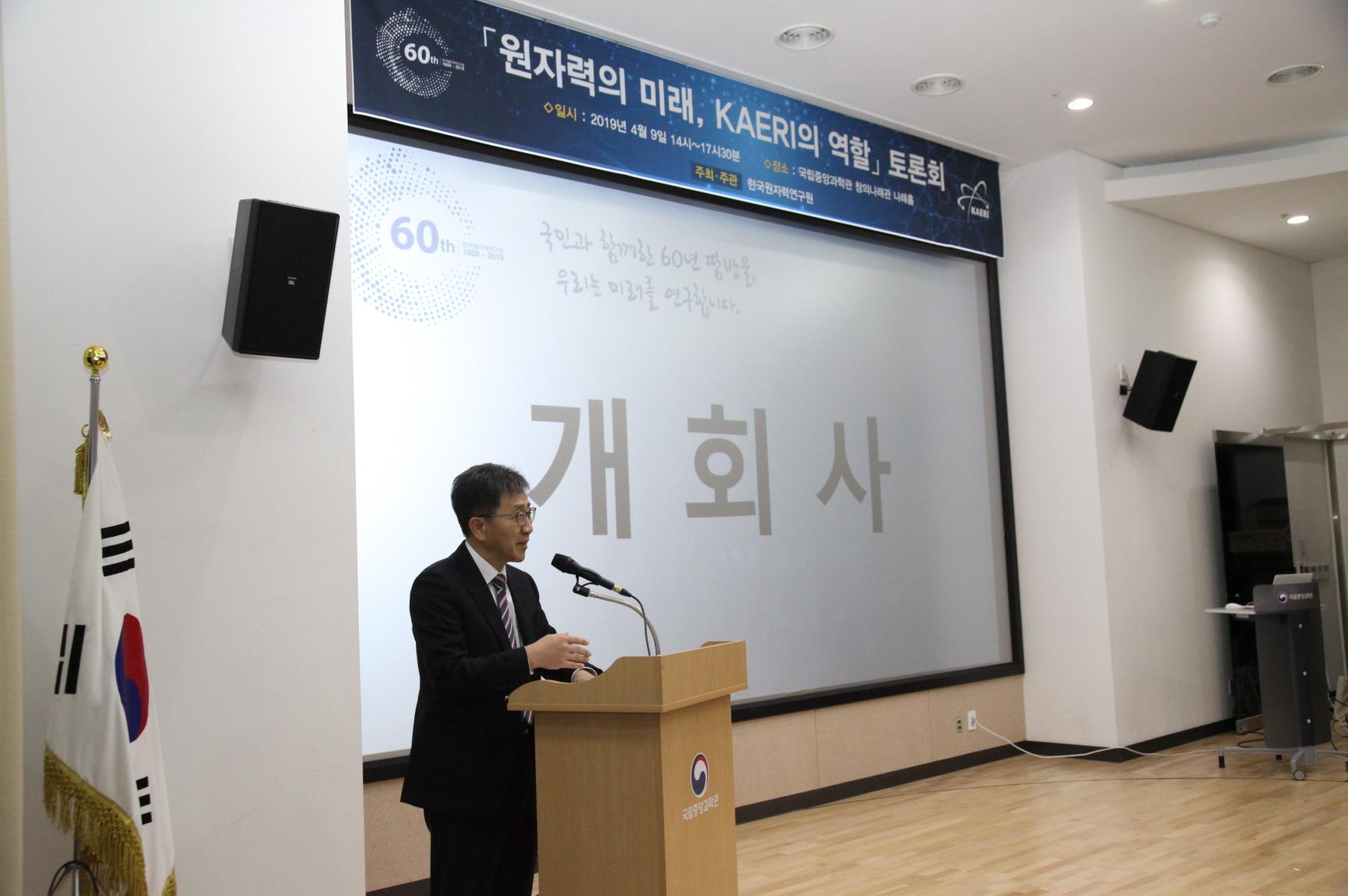 사진1 개회사를 하는 박원석 한국원자력연구원장