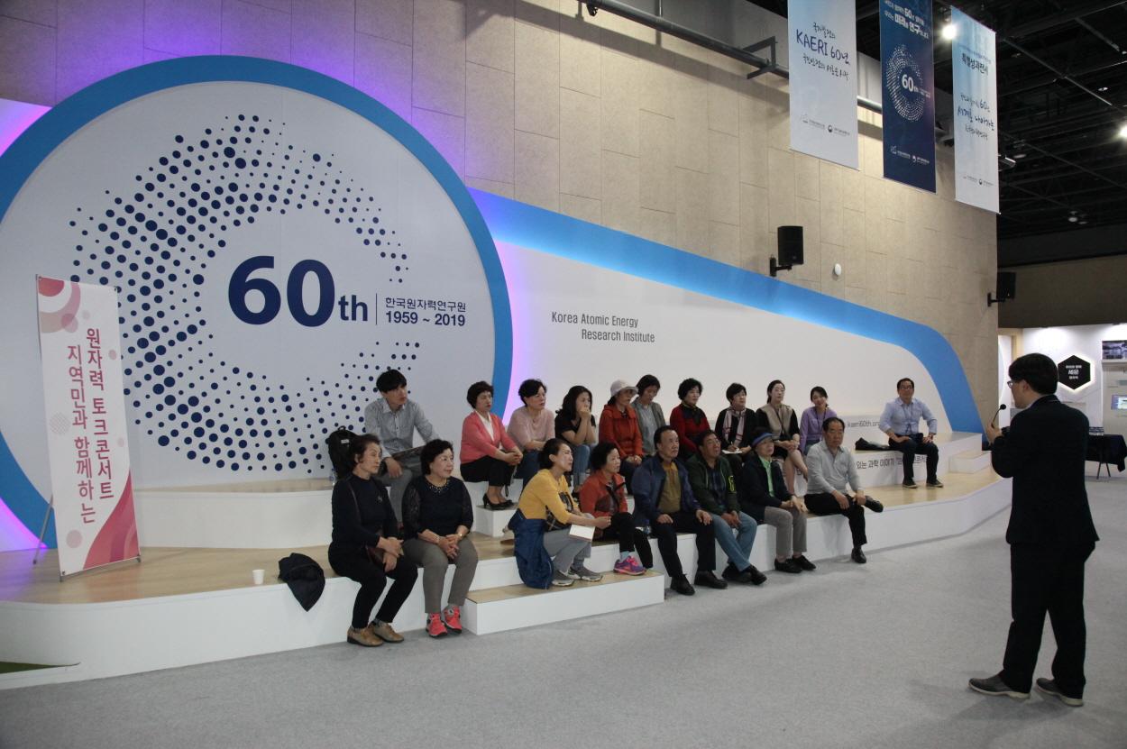사진. 원자력토크콘서트에 참석한 주민들이 서범경 박사의 강연을 경청하고 있다