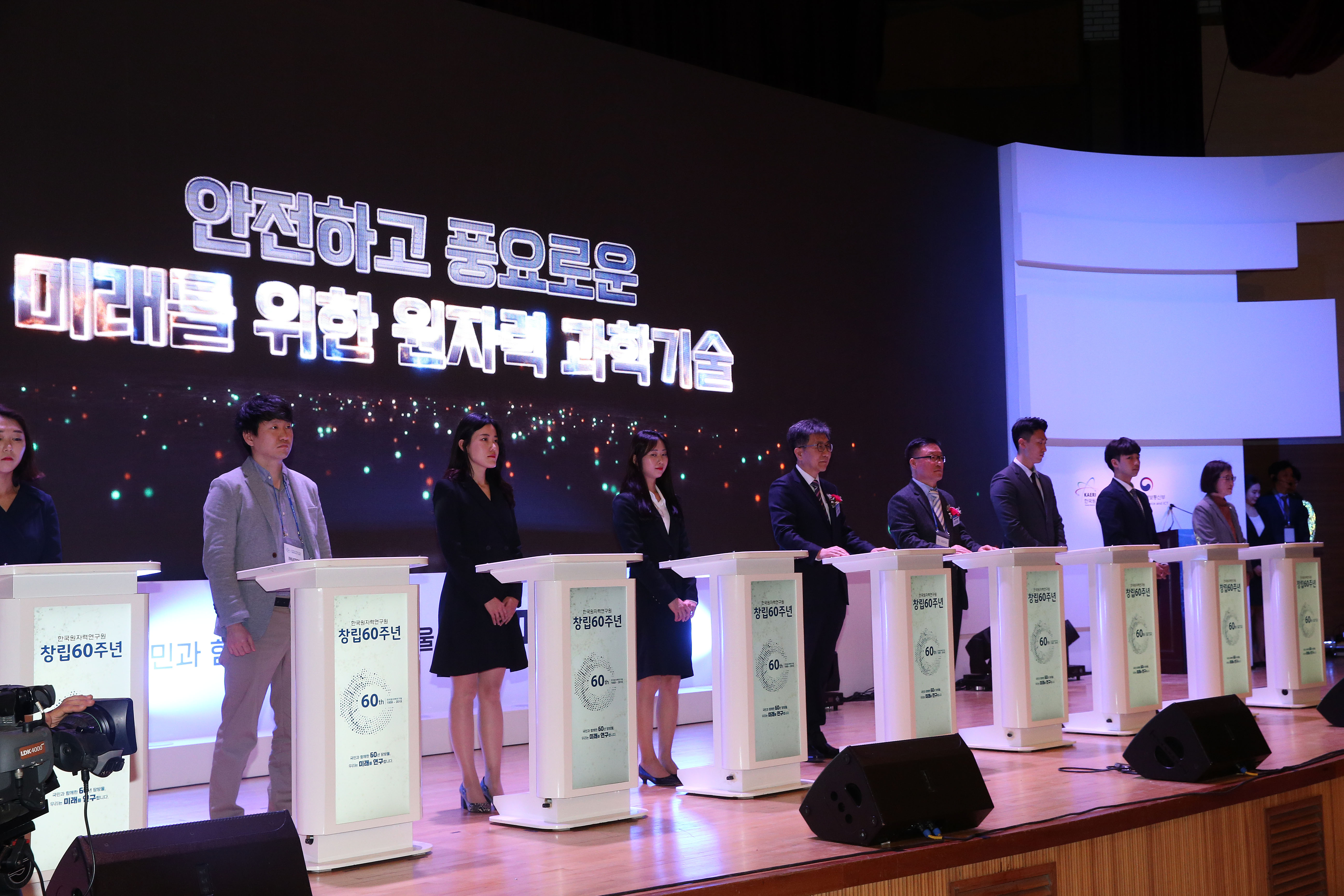 사진3. 한국원자력연구원 창립 60주년 특별성과전시회