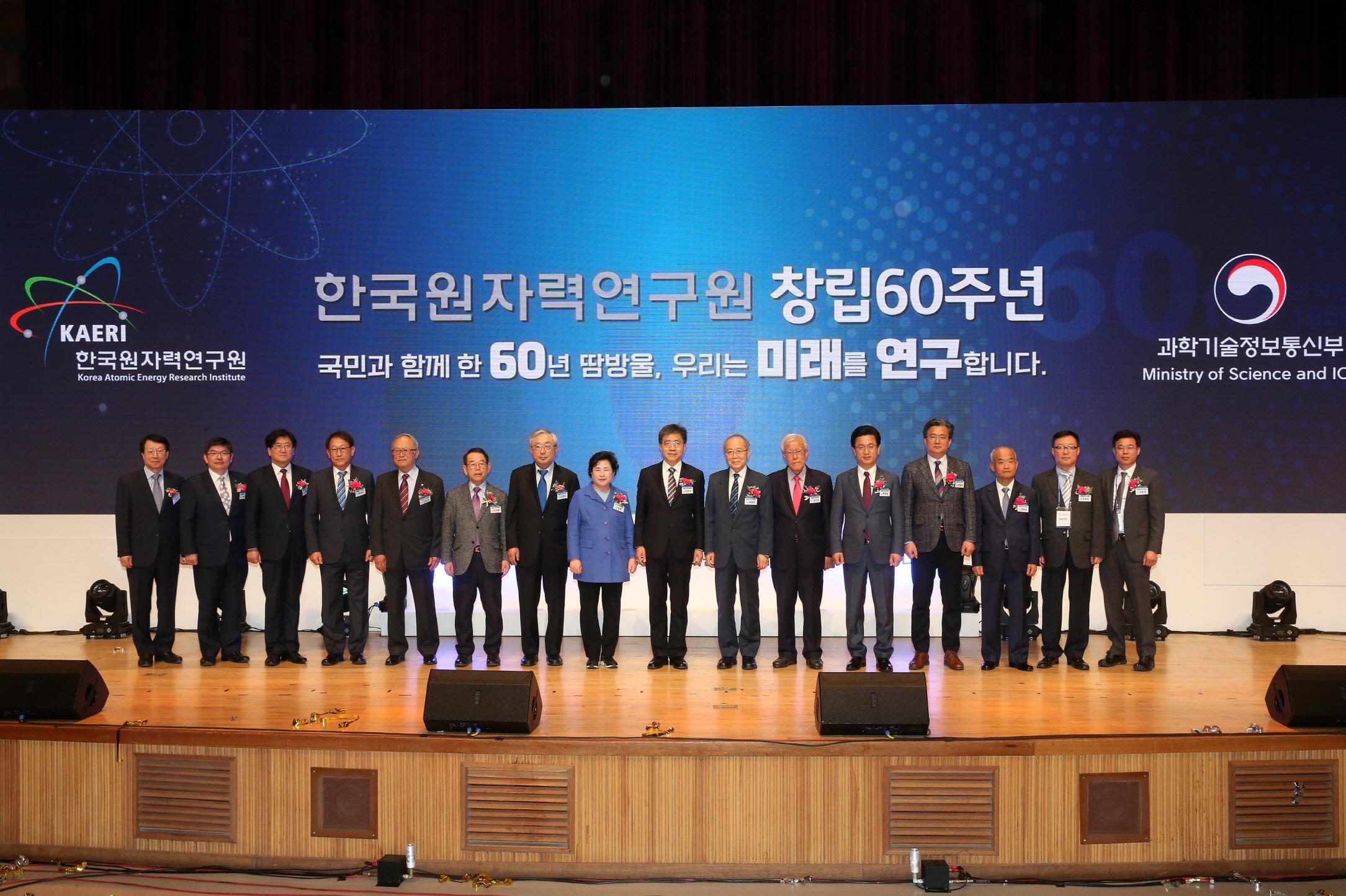 사진4. 한국원자력연구원 창립 60주년 기념촬영