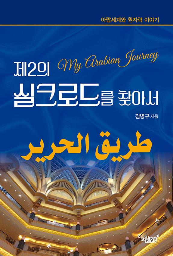 책-아랍세계와 원자력이야기, 제2의 실크로드를 찾아서-김병구지음