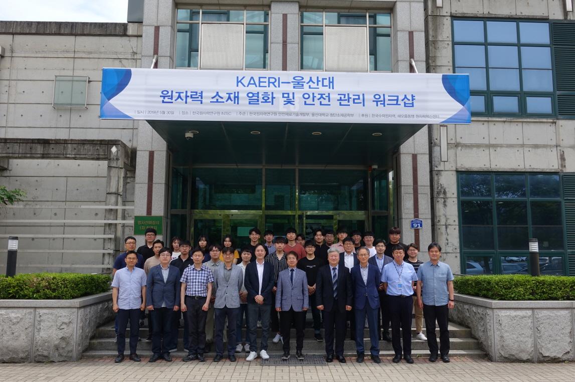 사진1 - 한국원자력연구원-울산대 원자력 소재 열화 및 안전 관리 워크숍