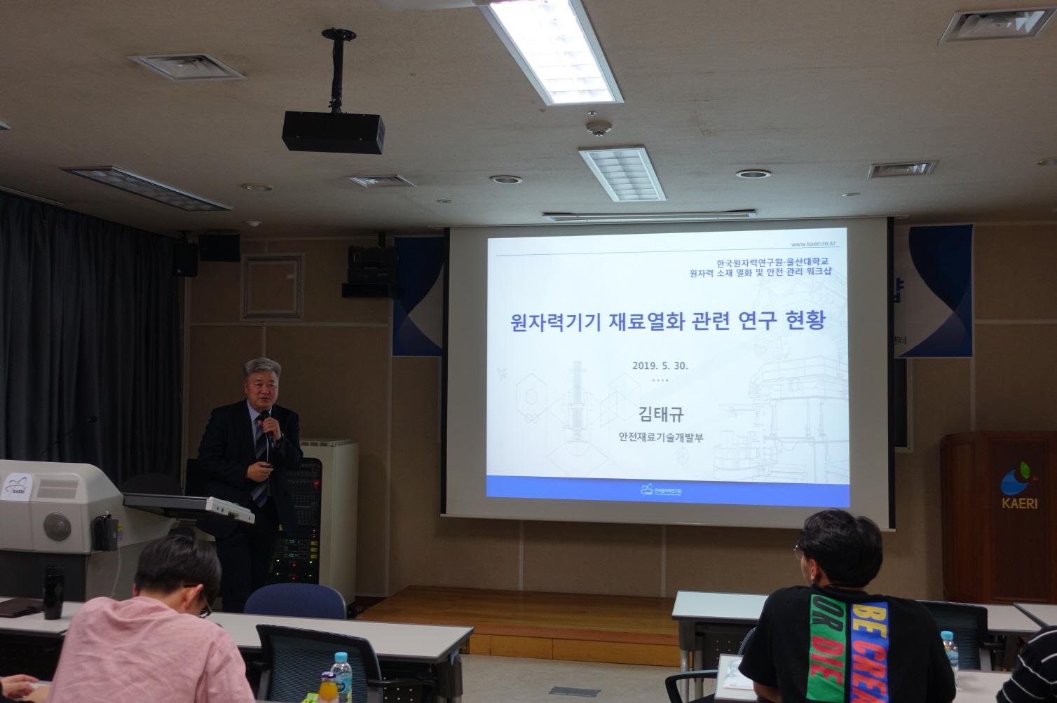 사진3 - 한국원자력연구원-울산대 원자력 소재 열화 및 안전 관리 워크숍 강연