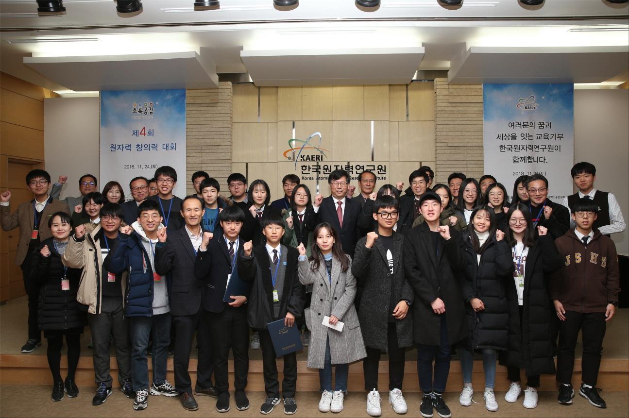 사진1. 제4회 원자력 창의력 대회 본선 참가자 단체 기념사진