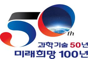 과학기술 50년 미래희망 100년